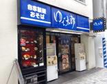 ゆで太郎新川2丁目店