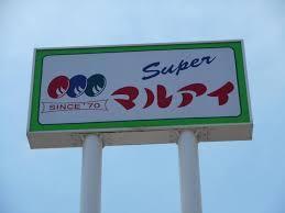 ゴダイドラッグ香寺店の画像3
