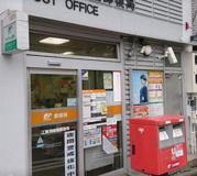 江東洲崎橋郵便局