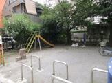 湊町第二児童遊園