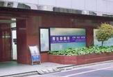 厚生診療所