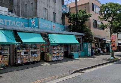 アタック篠崎店の画像1