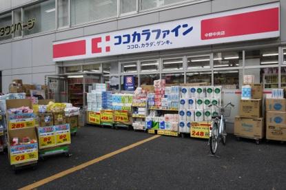 ココカラファイン 中野中央店の画像1