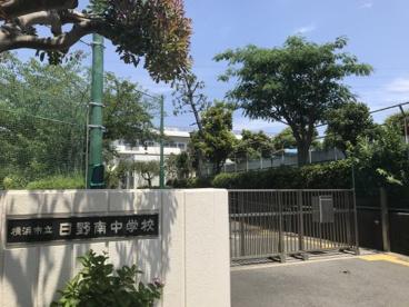 横浜市立日野南中学校の画像1