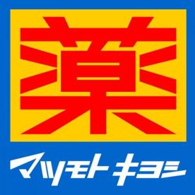 ドラッグストア マツモトキヨシ 原木中山店の画像1