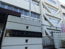 横浜市立太田小学校