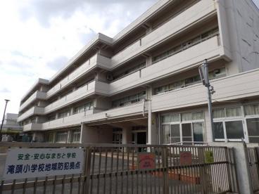 横浜市立滝頭小学校の画像1