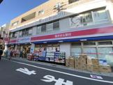 ココカラファイン薬局 梅ヶ丘一丁目店