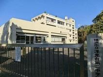 横浜市立洋光台第二中学校