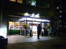 全日食チェーン品川八潮店