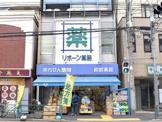 リボーン薬局千駄木店
