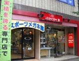 メガネのイワサキ 千駄木店