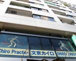 文京カイロプラクティックセンター
