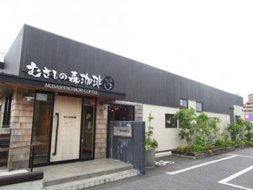 むさしの森珈琲 フレスポ稲毛店の画像1