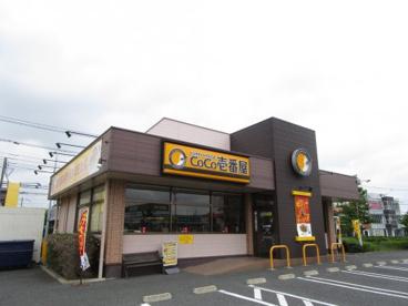 COCO壱番屋の画像1