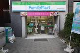 ファミリーマート 駒込本郷通り店