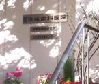 遠藤顎機能研究所