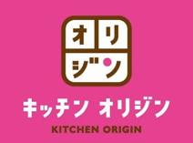 キッチンオリジン 大森海岸店