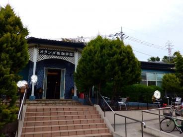 オランダ坂珈琲邸 横浜西谷店の画像1