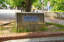 辻児童公園