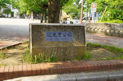 辻児童公園の画像1