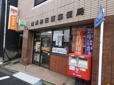 横浜杉田西郵便局の画像1