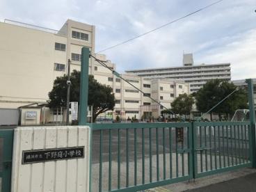横浜市立下野庭小学校の画像1