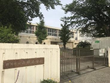 横浜市立小坪小学校の画像1