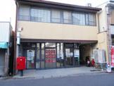 京都梅津郵便局