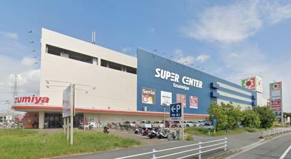 Izumiya SUPER CENTER(イズミヤスーパーセンター) 神戸玉津店の画像1