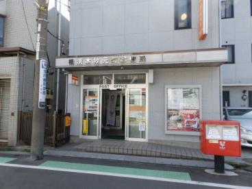 横浜本牧元町郵便局の画像1