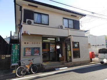 大岡郵便局の画像1