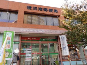 横浜南郵便局の画像1
