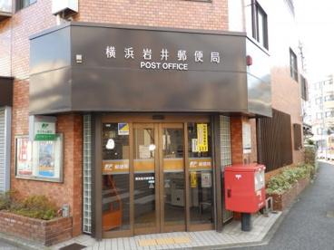 横浜岩井郵便局の画像1