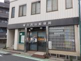 横浜西谷郵便局