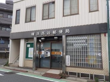 横浜西谷郵便局の画像1
