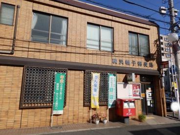 横浜帷子郵便局の画像1