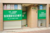 後楽園駅前診療所