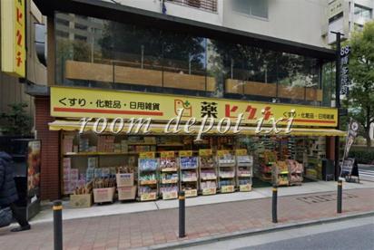 薬ヒグチ 赤坂店の画像1