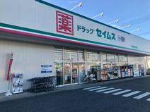 ドラッグセイムス太田南矢島店
