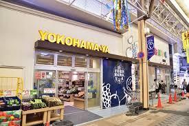横濱屋スーパー弘明寺店の画像1
