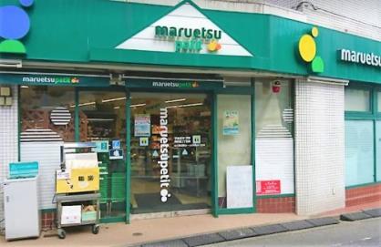 maruetsu(マルエツ) プチ 南荻窪二丁目店の画像1