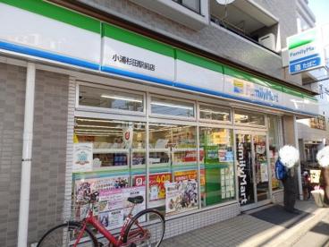 ファミリーマート 小浦杉田駅前店の画像1