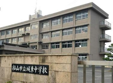 福山市立城東中学校の画像1