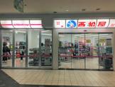 西松屋 神戸ハーバーランド店