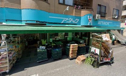 アタック 篠崎2丁目店の画像1