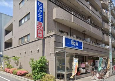 ビッグ・エー 江戸川篠崎店の画像1