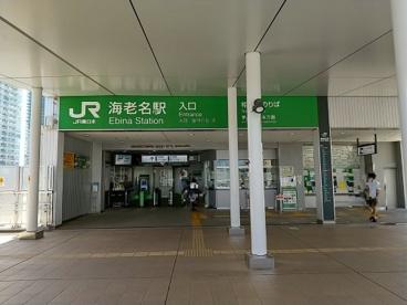 JR東日本 海老名駅 みどりの窓口の画像1