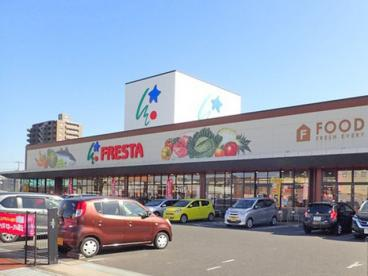 FRESTA(フレスタ) 蔵王店の画像1