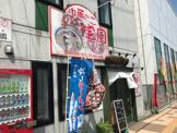 中華の店宝園